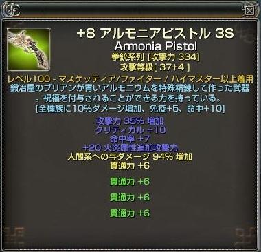 アルモニア武器