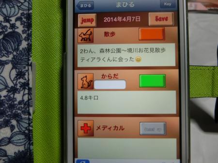 CIMG7721_convert_20140421224647.jpg