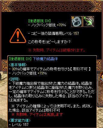 下級DX1戦目1