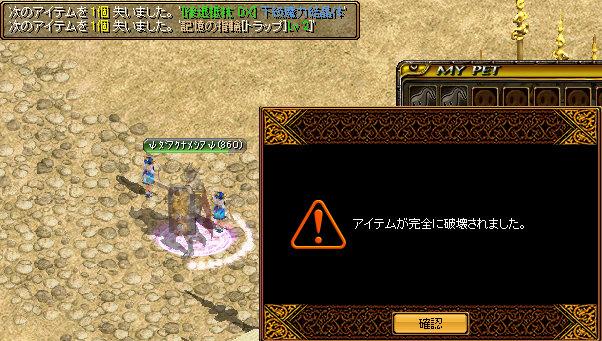 下級DX1戦目2