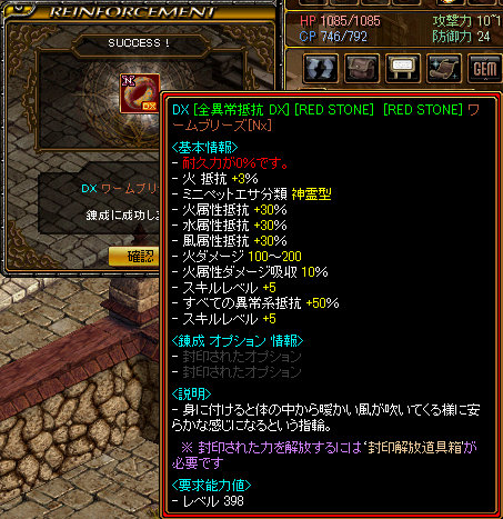 WRS全異常DXワーム購入3