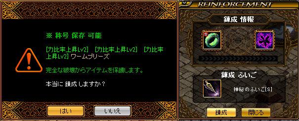 鏡6戦目錬成1