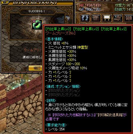 鏡6戦目錬成2
