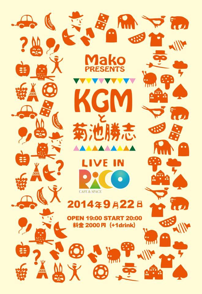 KGM LIVE表
