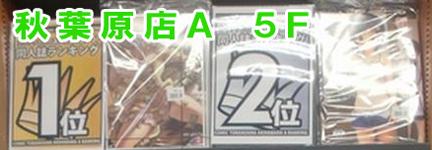 秋葉原5F4-1