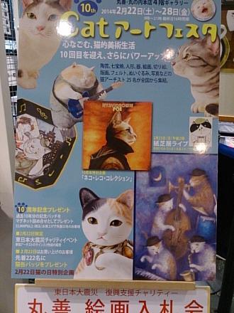 CATアートフェスタ201402260002