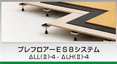淡路技研プレフロアーES8