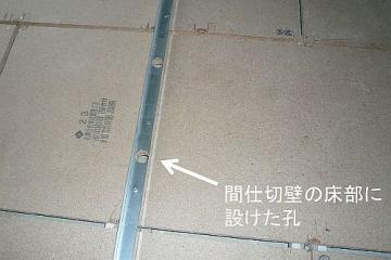 熊谷組 VM工法 床先行二重床