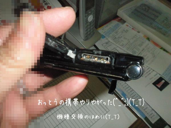 keitai_201402272120299cf.jpg