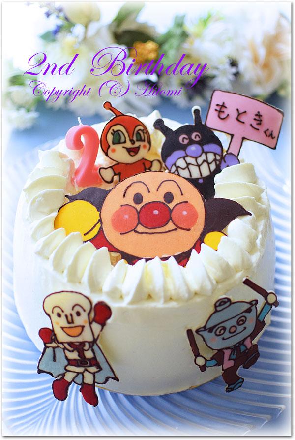 次男君☆2歳のお誕生日ケーキ