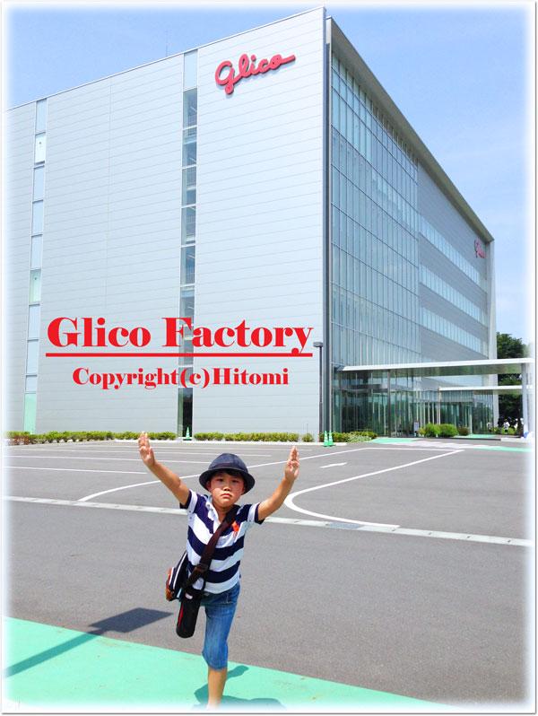グリコ工場☆