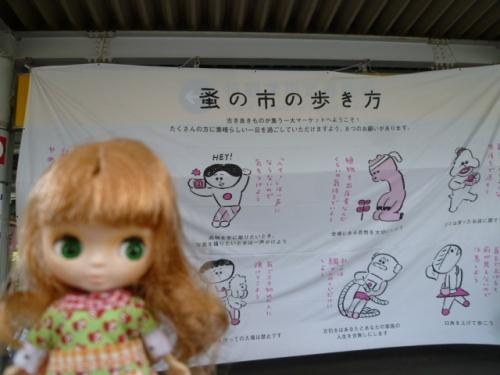 東京蚤の市♪
