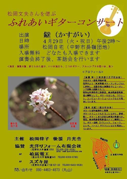 松岡コンサートパンフレット2-2