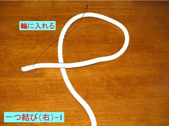 一つ結び(右)1