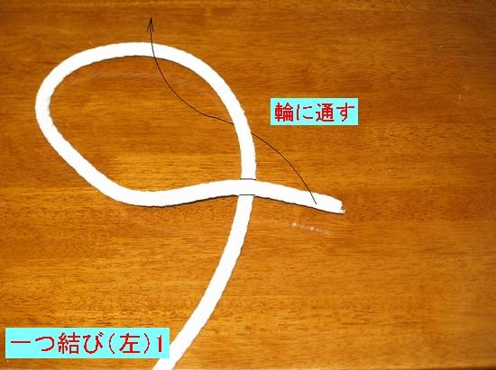 一つ結び(左)1