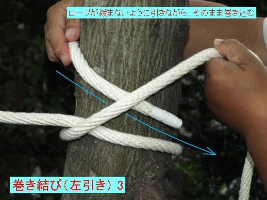 巻き結び(左引き) 3