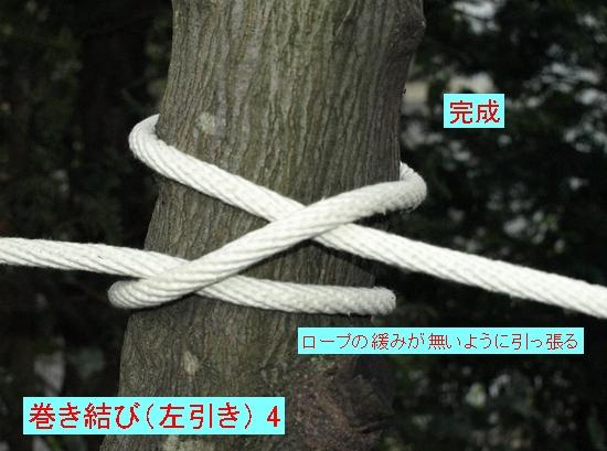巻き結び(左引き) 4