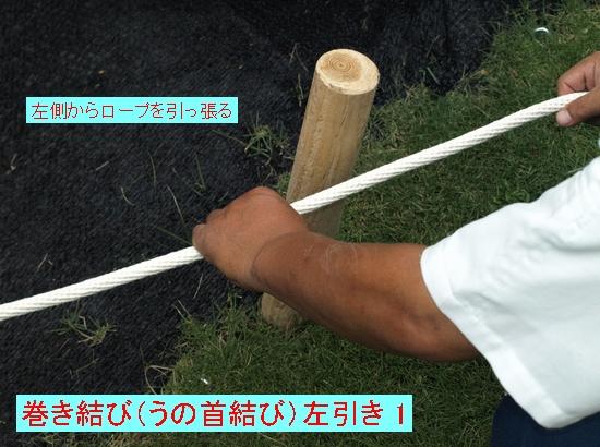 巻き結び(うの首結び)左引き 1