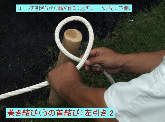 巻き結び(うの首結び)左引き 2