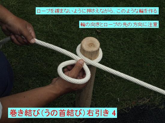 巻き結び(うの首結び)右引き 4