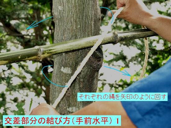 交差部分の結び方(手前水平)1