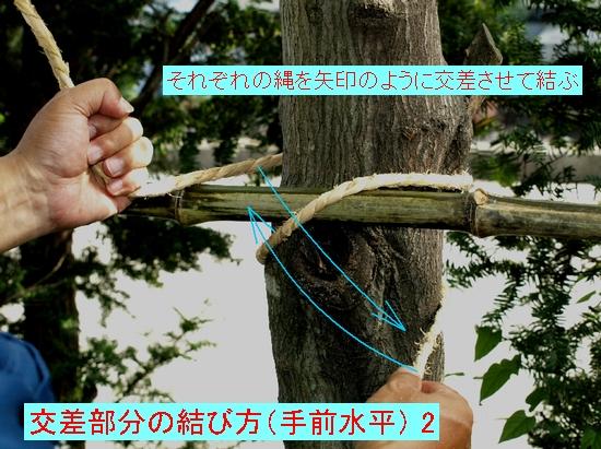 交差部分の結び方(手前水平)2