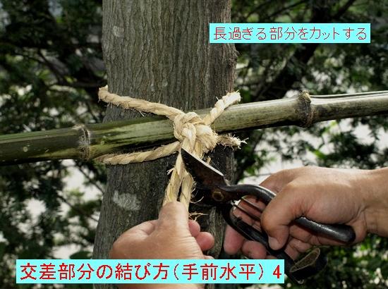 交差部分の結び方(手前水平)4jpg