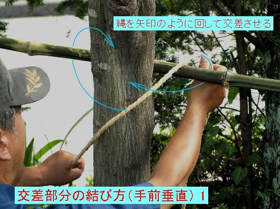 交差部分の結び方(手前垂直)1