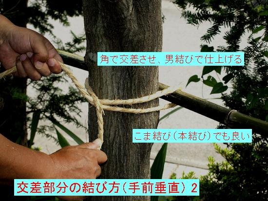 交差部分の結び方(手前垂直)2