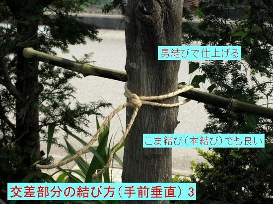 交差部分の結び方(手前垂直)3