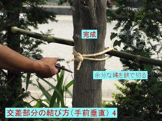 交差部分の結び方(手前垂直)4