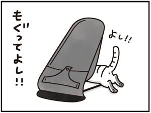 バウンサー2