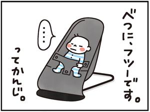バウンサー5