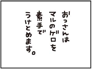 俊敏なおっさん7