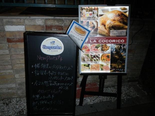COCORICO (10)