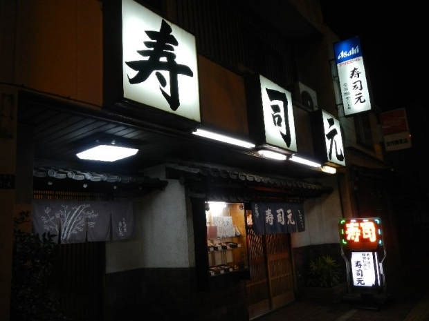寿司元 (24)