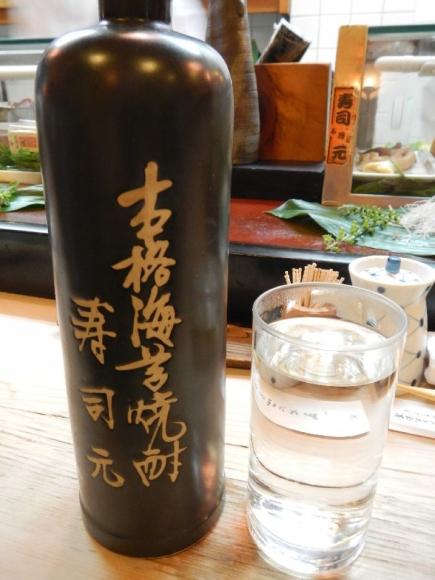 寿司元 (6)