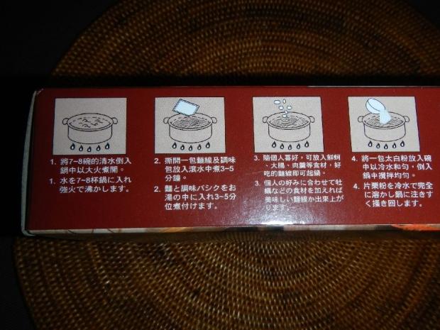 麺線 (4)