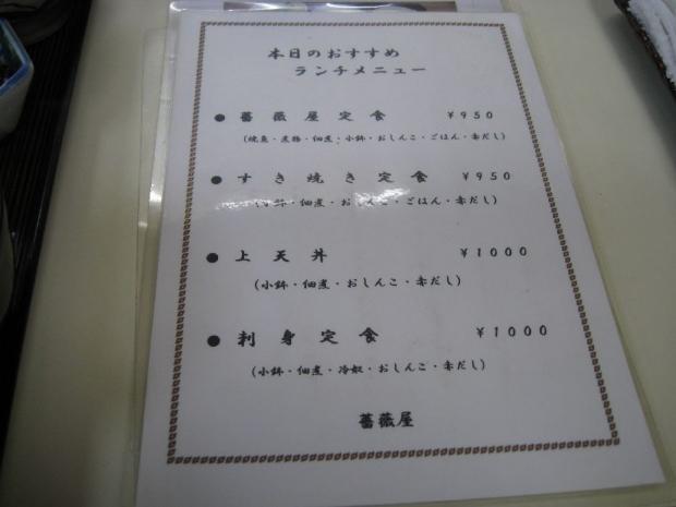 1-27薔薇屋 (2)