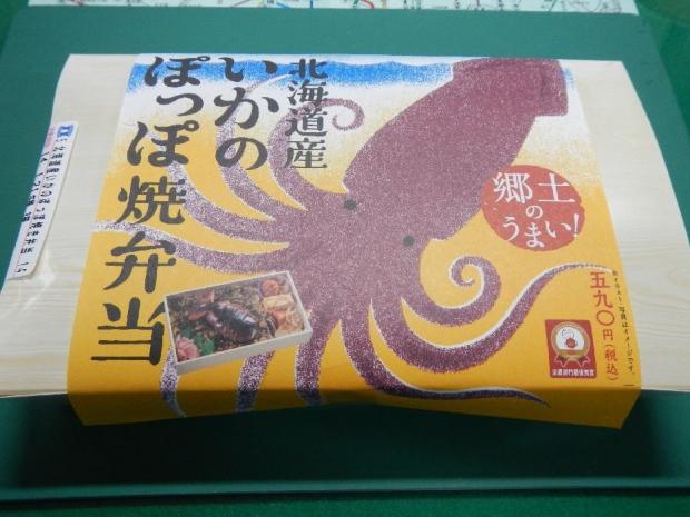 いかのポッポ焼き弁当 (1)
