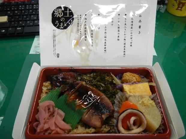 いかのポッポ焼き弁当 (2)