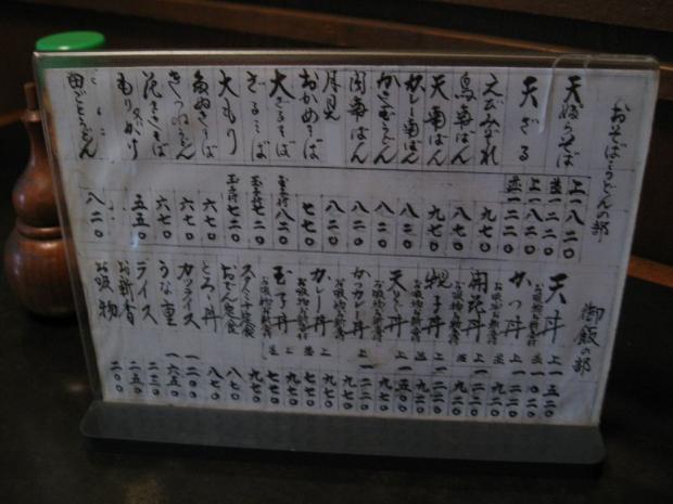 2-7麻布台藪そば (2)