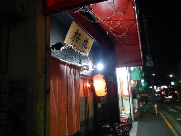 桜花@赤羽 (1)