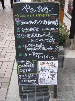 2-12野菜やメイ (6)