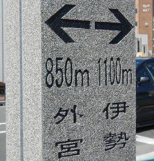 宇治山田 大喜 (3)