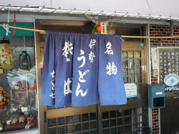 宇治山田 ちとせ (3)