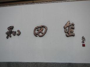 和田金 (2)