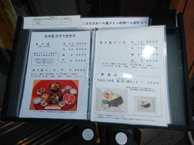 和田金 (5)