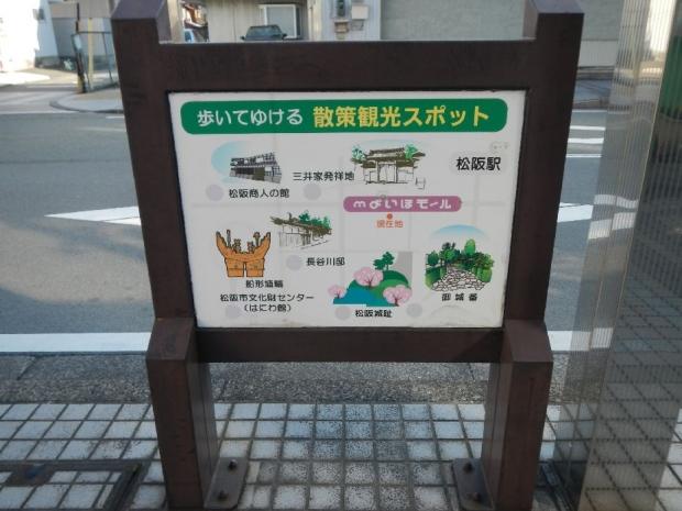 松阪城跡 (1)