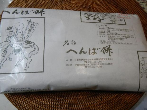 へんば餅 (1)